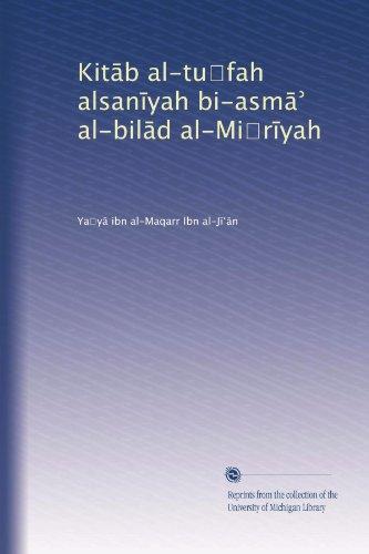 Kit?b al-tu?fah alsan?yah bi-asm?? al-bil?d al-Mi?r?yah (Arabic Edition)