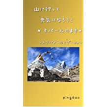 NEPAL TREKKING - KALA PATTHAR AND GOKYO (Japanese Edition)