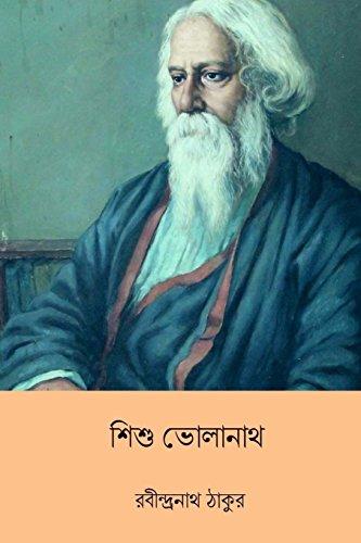 Sishu Bholanath ( Bengali Edition ) por Rabindranath Tagore