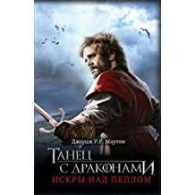 Tanec s drakonami. Iskry nad peplom (Game of Thrones in Russian)