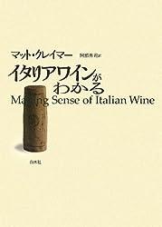 Itaria wain ga wakaru