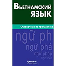 Вьетнамский язык. Справочник по грамматике.: Vietnamese grammar for Russians. Tiếng Việt. Sách tham khảo về ngữ pháp (English Edition)