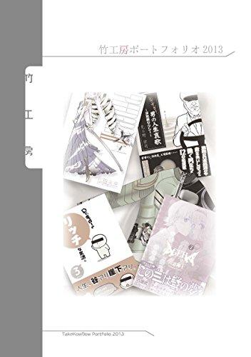 takekowbow-portfolio-2013-japanese-edition