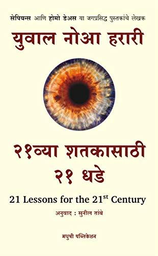 21vya Shatakesathi 21 Dhade - 21 Lessons for the 21st Century - Marathi