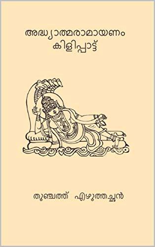 അദ്ധ്യാത്മരാമായണം ( Adhyatma Ramayanam ) (Malayalam Edition) por Thunchaththu  Ezhuthachan