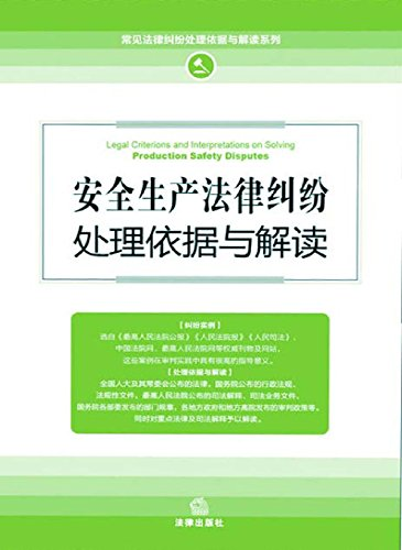 安全生产法律纠纷处理依据与解读 (English Edition)
