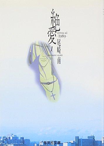 Zetsuai (Absolute Love) 1989 (Bunko Version) Vol. 1 (Zetsuai 1989 (Bunko-ban)) (in Japanese)