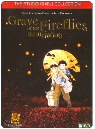 (It is most suitable for viewing Japanese OK to Grave Of The Fireflies Japanese / Thai language learning learning [Grave of the Fireflies] Studio Ghibli DVD (japan import))