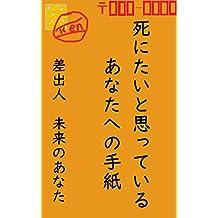 sinitaitoomotteiruanatahenotegami (Japanese Edition)