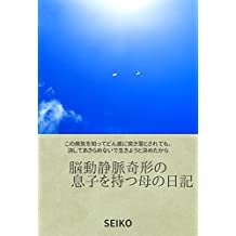 A diary of  the son he has AVM (Japanese Edition)