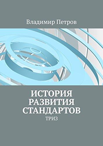 Триз теория решения изобретательских задач владимир петров задачи по теории финансового менеджмента с решениями