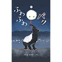 Tapir and Ghost (Japanese Edition)