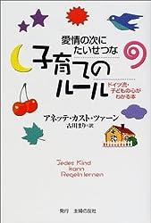 愛情の次にたいせつな子育てのルール_ドイツ流・子どもの心がわかる本