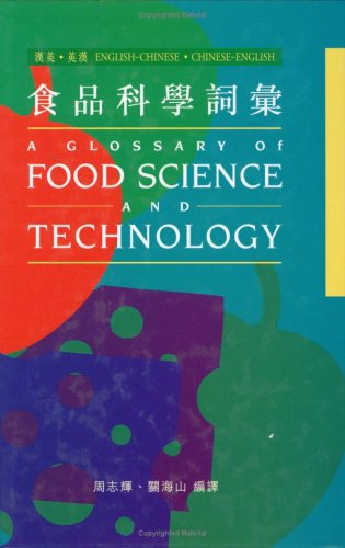 A Glossary of Food Science and Technology [english-Chinese Bilingual Edition]
