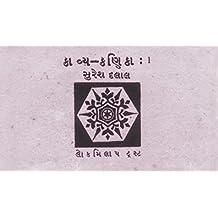 Kavya Kanika (Gujarati Edition)