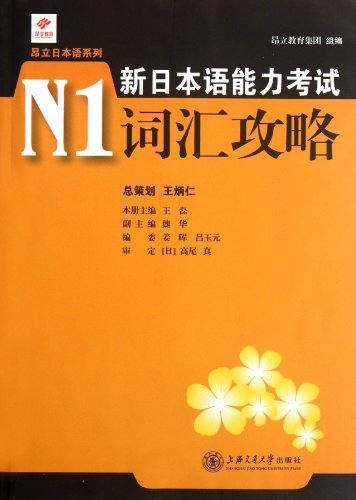 New Japanese Language Proficiency Test N1 Vocabulary Strategy (Chinese Edition)