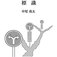 The sign (Japanese Edition)