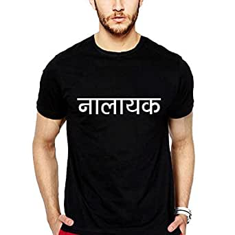 iLyk Men's Nalayak Printed T-Shirt (11181_Black_Small)