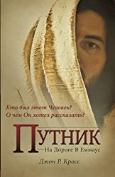 The Stranger on the Road to Emmaus (Russian): Who was the Man? What was the Message? (Russian Edition) by John R. Cross (2013-07-04)