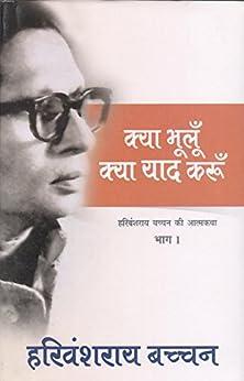 Harivansh Rai Bachchan Poetry and Books : Kya Bhulu Kya Yaad Karu