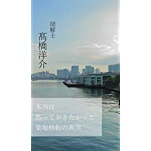 The secret of Tsukiji relocation (Japanese Edition)