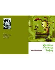 மோக்லியைத் தொலைத்த சிறுத்தை: Mowgliyai tholaitha siruthai (Tamil Edition)