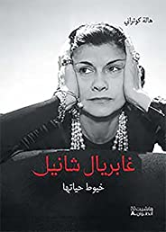 غابريال شانيل - خيوط حياتها - Gabrielle Chanel Khoyoot Hayateha - Hala Kawtharani
