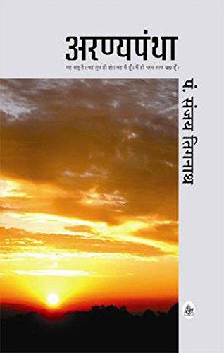 Aranyapantha