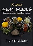 #5: 60 வகை அவசர சமையல்: செய்வது சுலபம், சுவையோ அபாரம்! (Tamil Cook Book) (Tamil Edition)