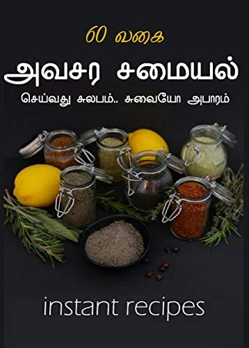 60 வகை அவசர சமையல்: செய்வது சுலபம், சுவையோ அபாரம்! (Tamil Cook Book) (Tamil Edition) por சர்மிளா