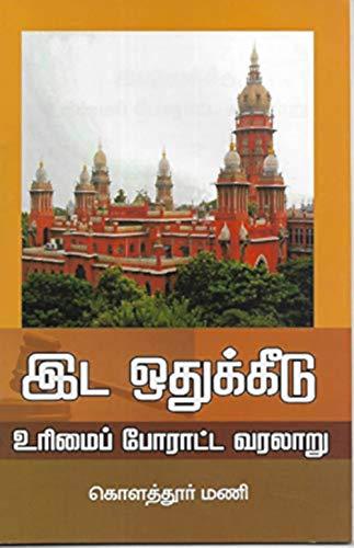 இட ஒதுக்கீடு உரிமை போராட்ட வரலாறு: Ida Othukkeedu Urimai Poraatta Varalaaru (Tamil Edition)