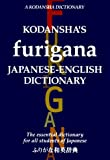 Kodansha's Furigana Japanese-English Dictionary (A Kodansha dictionary)