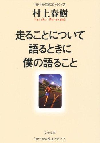 What I Talk about When I Talk about Running por Haruki Murakami