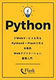 Creating Web Service with Python - An Introduction to Web Application Development with Python3 and Flask (Japanese Edition)