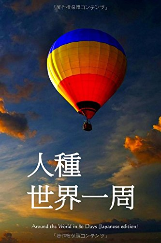 Around the World in 80 Days (Japanese edition)