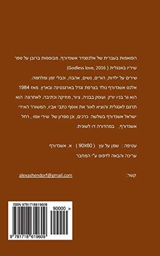 Alexander Ashendorf, Poems por Alexander Ashendorf