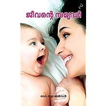 JEEVANTE SAMRUDHI: ജീവന്റെ സമൃദ്ധി (Malayalam Edition)