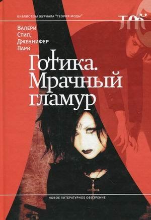 Gotika. Mrachnyy glamur