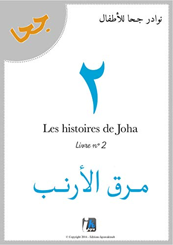 Livre n°2 Joha - مـَرَقُ الَأرْنَـبِ - Arabe/Français bilingue ...