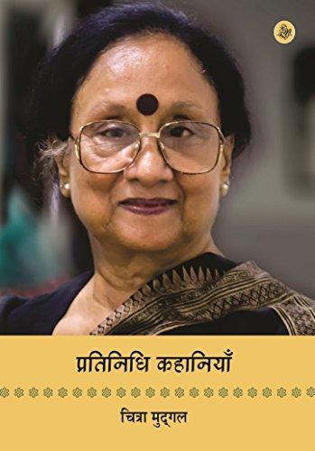 Pratinidhi Kahaniyan: Chitra Mudgal