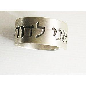 ANI LE: Verstellbarer handgemacht Silberring. Hebräischer Ring. Frauen. Männer. Sterling Silber