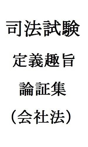 Shihoshikenteigisyushironsyosyukaisyaho (Japanese Edition) por studyweb5