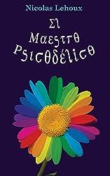 El Maestro Psicodélico: Para apreciar y comprender mejor este manjar de los dioses. (Spanish Edition)
