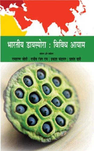 Bhartiya Diaspora Vividh Aayam