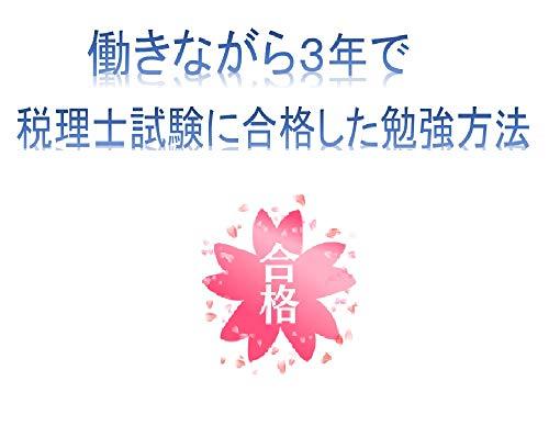 hatarakinagara3nenndezeirisisikennnigoukakusitahouhou (Japanese Edition)