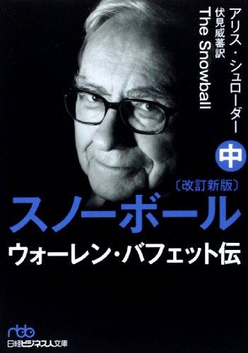 Portada del libro Sunoboru : Uoren bafetto den. 2.