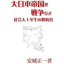 dainihonteikokuhatsusensoiki (Japanese Edition)