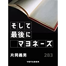 そして最後にマヨネーズ (Japanese Edition)