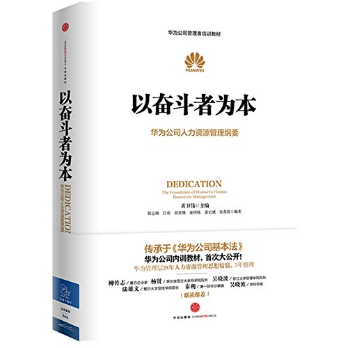 striver-oriented-to-human-resource-management-huawei-outlinechinese-edition