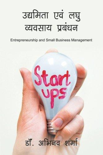 Udyamita Evam Laghu Vyawsaya Prabandhan: Entrepreneurship and Small Business Management